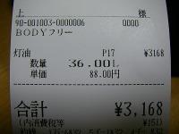 Imgp2163