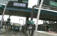 ETC通過